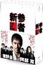 新参者 DVD−BOX