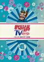 /戦国鍋TV〜なんとなく歴史が学べる映像〜壱