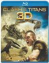 タイタンの戦い 3D&2D ブルーレイセット(Blu−ray Disc)