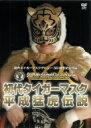 初代タイガーマスク/リアルジャパンプロレス設立5周年&初代タイガーマスクデビュー30周年記念 初代タイガーマスク 平成猛虎伝説 DVD−BOX