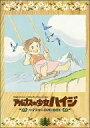 アルプスの少女ハイジ リマスター DVD−BOX