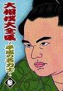 /大相撲大全集〜平成の名力士(3)