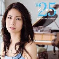 <strong>松下奈緒</strong>/Scene25〜Best of Nao Matsushita