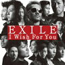 EXILE/I Wish For You(DVD付)