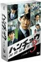 ハンチョウ〜神南署安積班〜シリーズ3 DVD−BOX