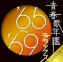 オムニバス/青春歌年鑑デラックス'65~'69