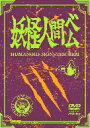 【送料無料】妖怪人間ベム 初回放送('68年)オリジナル版  DVD−BOX