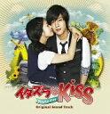 イタズラなKiss〜Playful Kiss オリジナル・サウンドトラック(DVD付)