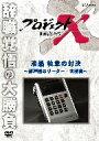 プロジェクトX 挑戦者たち〜液晶 執念の対決 〜瀬戸際のリーダー・大勝負〜