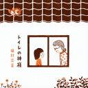 植村花菜/トイレの神様(DVD付)