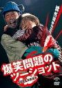 爆笑問題/2011年度版 漫才 爆笑問題のツーショット〜2010年総決算〜