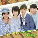 偶像名: Sa行 - スマイレージ/ショートカット(初回限定盤C)(DVD付)