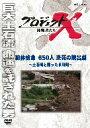 プロジェクトX 挑戦者たち 絶体絶命 650人決死の脱出劇〜土石流と闘った8時間〜