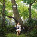 竹仲絵里/記憶の森のジブリ