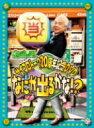 小堺一機/ごきげんよう サイコロトーク20周年記念DVD〜なにが出るかな〜