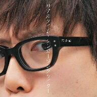 <strong>高橋優</strong>/リアルタイム・シンガーソングライター