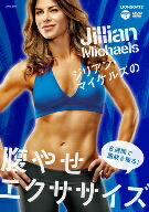 ジリアン・マイケルズの腹やせエクササイズ〜6週間で脂肪を取る