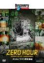 メーカー名ハピネットタイトルディスカバリーチャンネル ZERO HOUR チェルノブイリ原発事故アーティスト品名/規格番号DVDソフトKABD-1141(00000681119)ディスク枚数1枚発売日06/11/23コメント(KABD-1141)(4997766611532)