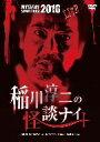 稲川淳二/MYSTERY NIGHT TOUR 2010 稲川淳二の怪談ナイト ライブ盤