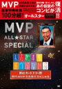 松本人志/他/人志松本のすべらない話 夢のオールスター戦 歴代MVP全員集合スペシャル
