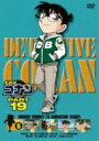 名探偵コナン PART19 Vol.6