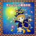 樂天商城 - 2011ビクター発表会(1) チャーリーと魔法の杖
