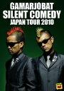 「が〜まるちょば サイレントコメディー JAPAN TOUR 2011」を観てきた