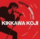 吉川晃司/KEEP ON SINGIN'!!!!!〜日本一心〜(初回限定盤)(DVD付)