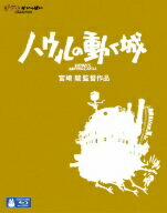 ハウルの動く城(Blu-ray Disc)の商品画像