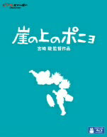 崖の上のポニョ(Blu−ray Disc)...:ebest-dvd:13696382