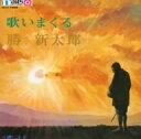 勝新太郎/幻の名盤解放歌集2011 歌いまくる勝新太郎(紙ジャケット仕様)