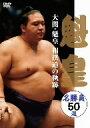 /大関・魁皇 相撲道の軌跡 名勝負50選