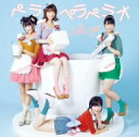 偶像名: Na行 - Not yet/ペラペラペラオ(A)(DVD付)