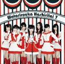 偶像名: Wa行 - 渡り廊下走り隊7/希望山脈(初回限定盤A)(DVD付)