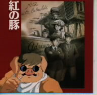 紅の豚 イメージアルバム...:ebest-dvd:13545847