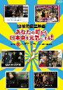 地域発信型映画〜あなたの町から日本中を元気にする!〜第3回沖縄国際映画祭出品短編作品集