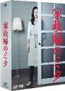 【送料無料】【ご予約特典:家政婦のミタ オリジナルまな板シート付】家政婦のミタ DVD−BOX