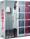 【送料無料】【ご予約特典:家政婦のミタ オリジナルまな板シート付】家政婦のミタ BD−BOX(Blu−ray Disc)