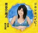 偶像名: Ma行 - 真野恵里菜/ドキドキベイビー/黄昏交差点(初回生産限定盤C)