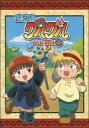 EMOTION the Best 魔法陣グルグル DVD−BOX(1)