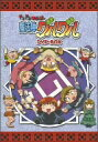 EMOTION the Best ドキドキ伝説 魔法陣グルグル DVD−BOX