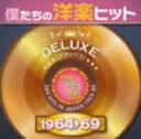 精选辑 - オムニバス/僕たちの洋楽ヒット DELUXE VOL.2 1964−69