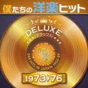 オムニバス/僕たちの洋楽ヒット DELUXE VOL.4:1973-76