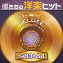 オムニバス/僕たちの洋楽ヒット DELUXE VOL.7:1983-84