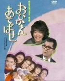 昭和の名作ライブラリー第2集「石立鉄男」生誕70周年記念企画第2弾 おひかえあそばせ DVD−BOX デジタルリマスター版
