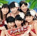 偶像名: Sa行 - スマイレージ/ドットビキニ(初回生産限定盤A)(DVD付)
