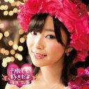 偶像名: Sa行 - 指原莉乃/それでも好きだよ(Type−A)(DVD付)