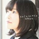 指原莉乃/それでも好きだよ(Type?C)(DVD付)
