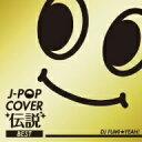 オムニバス/J-POP カバー伝説 BEST mixed by DJ FUMI★YEAH!