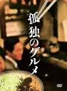 【送料無料】孤独のグルメ DVD−BOX